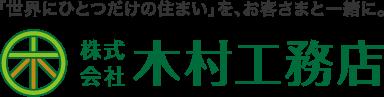 株式会社木村工務店